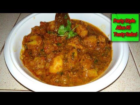 Aloo ki Sabji-पार्टी वाली आलु की सब्जी रेसिपी-Party bali Aloo ki Sabzi Recipe-Dum Aloo Recipe